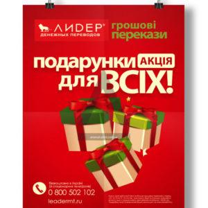 pechat_plakatov-660x700
