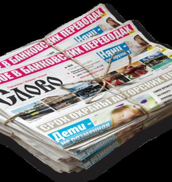 Газета_«Слово»_(Португалия)